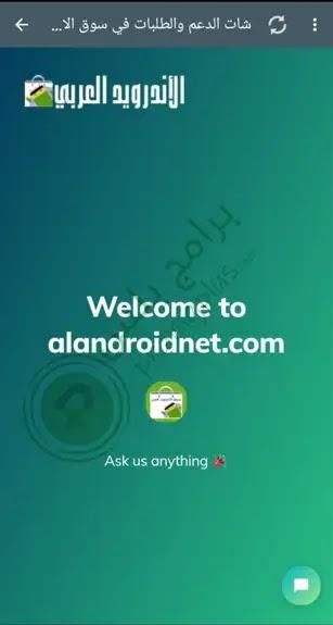 الدعم في متجر التطبيقات العربي