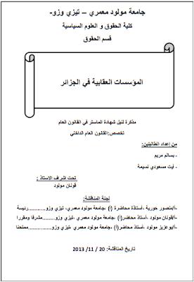 مذكرة ماستر: المؤسسات العقابية في الجزائر PDF