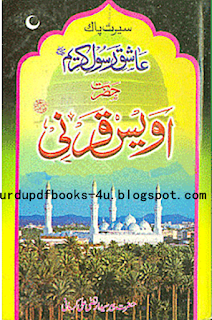 awais qarni lover of prophet book