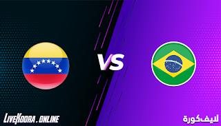 مشاهدة مباراة البرازيل وفنزويلا بث مباشر بتاريخ 14-11-2020 في تصفيات كأس العالم