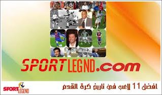 افضل 11 لاعب في تاريخ كرة القدم