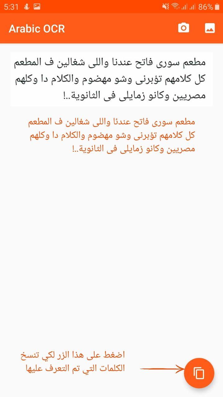 أفضل تطبيق لتحويل الصور إلي نصوص يدعم اللغة العربية