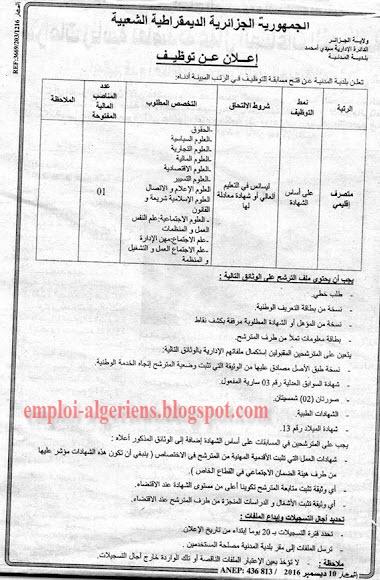 إعلان عن مسابقة توظيف في بلدية المدنية ولاية الجزائر ديسمبر 2016
