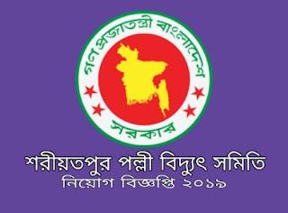 Shariatpur palli Bidyut samity job circular 2019. শরীয়তপুর পল্লী বিদ্যুৎ সমিতি নিয়োগ বিজ্ঞপ্তি ২০১৯