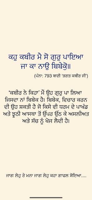 ਗੁਰਬਾਣੀ ਵਿਚ ਗੁਰ ਦੀ ਮਹੱਤਤਾ। Importance of Gur in Gurbani.