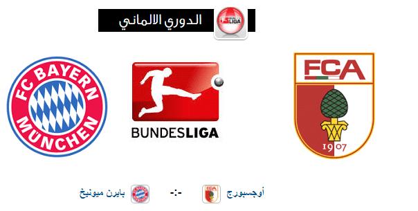 مباشر مباراة بايرن ميونخ واوجسبورج