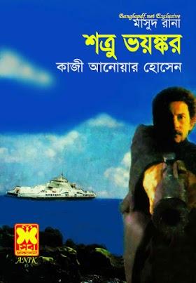 Masud Rana - Shotru Bhayongkar