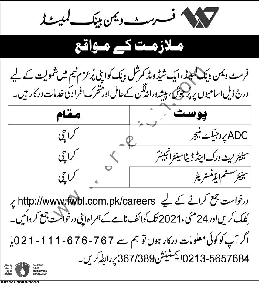New Jobs in First Women Bank Limited FEBL 2021