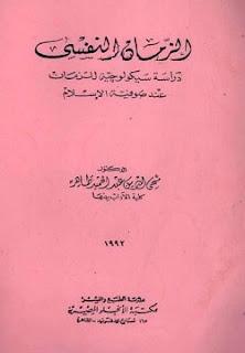 تحميل كتاب الزمان النفسي pdf - محيي الدين عبد الحميد