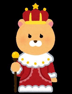 女王様のライオンのキャラクター