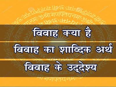 विवाह क्या है | विवाह की परिभाषा एवं उद्देश्य | विवाह से अभिप्राय एवं अवधारणा | Marriage Explanation in Hindi