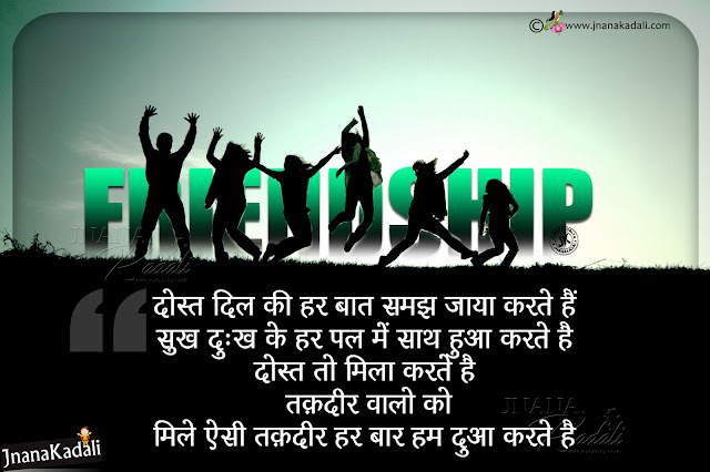 friendship quotes in hindi, friendship day greetings in hindi, friendship day messages in hindi