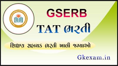 GSERB TAT Bharti Khali Jagya