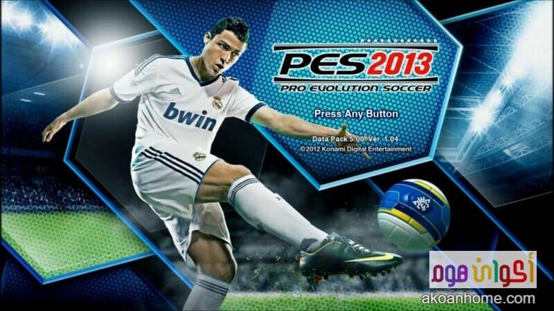 تحميل لعبة بيس 2013 للكمبيوتر كاملة بحجم صغير Download PES 2013