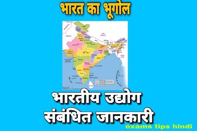 भारतीय उद्योग संबंधित जानकारी, Indian Industry Related Knowledge in Hindi