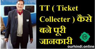 TT ( Ticket Collecter ) कैसे बने पूरी जानकारी हिंदी में