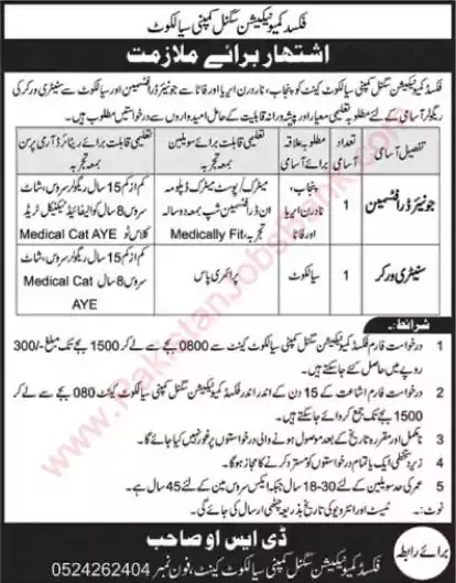 New Jobs in Pakistan Fixed Communication Signal Company Sialkot Jobs 2021