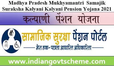 Samajik Suraksha Kalyani Pension Yojana