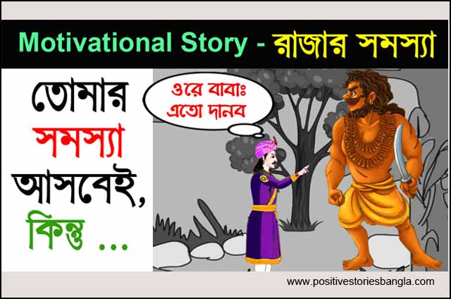 Positive story | ছোট ছোট সমস্যা গুলিকে আগে খতম করুন | Motivational story bangla | life changing stories in bangla