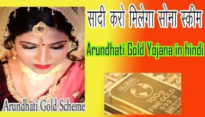 Assam Arundhati Gold Yojana,arundhati gold yojana,assam arundhati gold scheme,assam govt arundhati scheme,arundhati scheme assam budget,arundhati scheme assam online apply,assam arundhati brides gold scheme,arundhati gold scheme apply online,how to apply Arundhati Gold scheme in Assam 2020