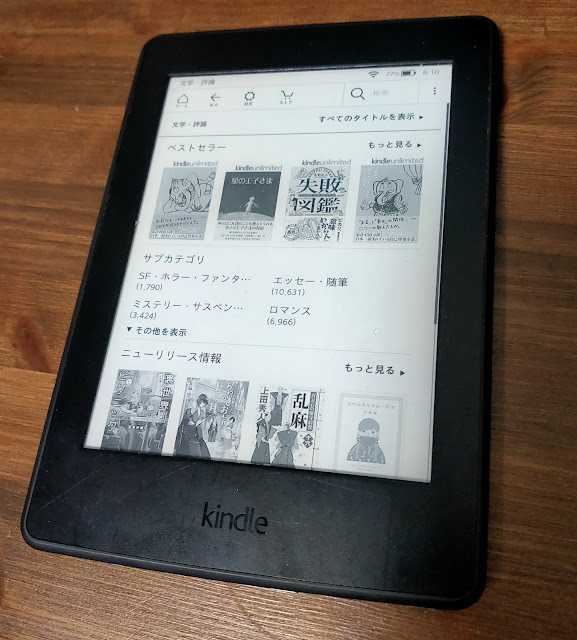 kindleストアの画面