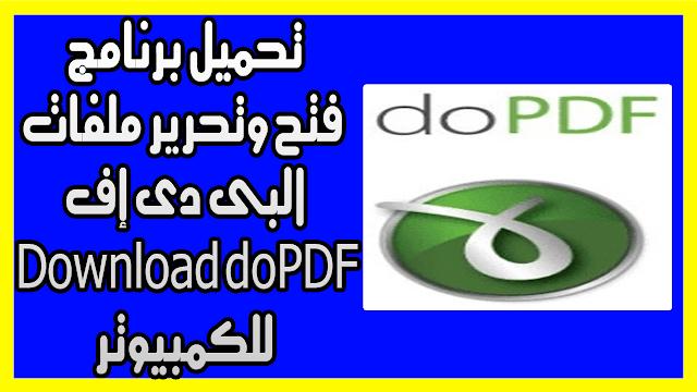 تحميل برنامج فتح وتحرير ملفات البى دى إف Download doPDF للكمبيوتر