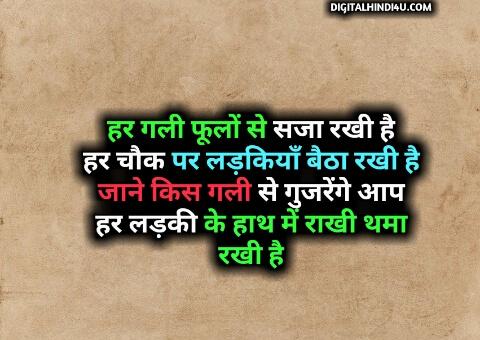 Raksha Bandhan Status in hindi
