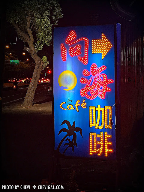 IMG 1528 - 台中沙鹿│向海咖啡屋*夢幻紫色玻璃貨櫃屋。咖啡與旋律伴你欣賞星光夜景