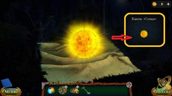 в свертке оказывается камень солнца в игре затерянные земли 6