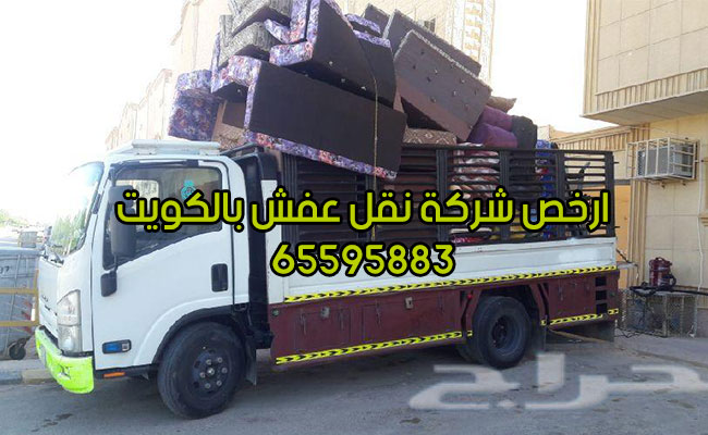 نقل أثاث بالكويت