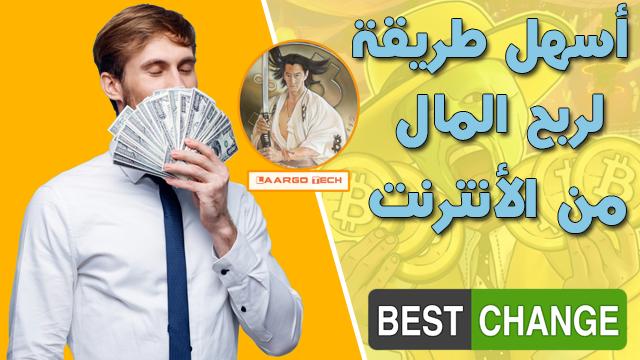 أسهل وأسرع طريقة لربح المال من الأنترنت - bestchange review