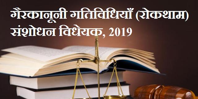 गैरकानूनी गतिविधियाँ (रोकथाम) संशोधन विधेयक, 2019 राज्य सभा में भी पारित | Unlawful Activities (Prevention) Amendment Bill 2019