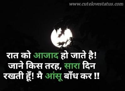 dard bhari life status shayari hindi