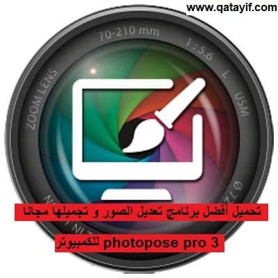 تحميل أفضل برنامج تعديل الصور و تجميلها مجانا  photopose pro 3 للكمبيوتر
