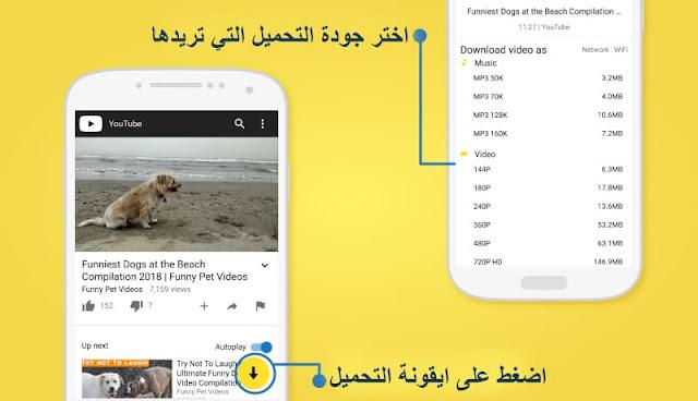 تحميل فيديوهات من اليوتيوب للموبايل