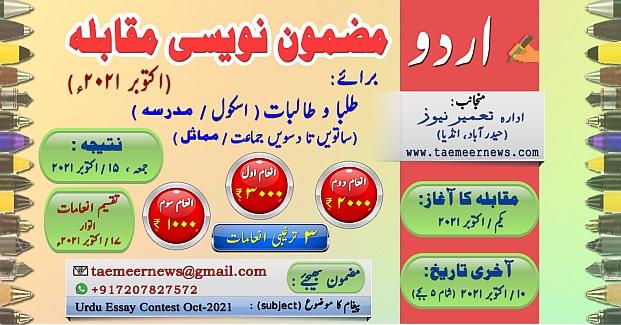 urdu-essay-writing-contest-2021-by-taemeernews-com