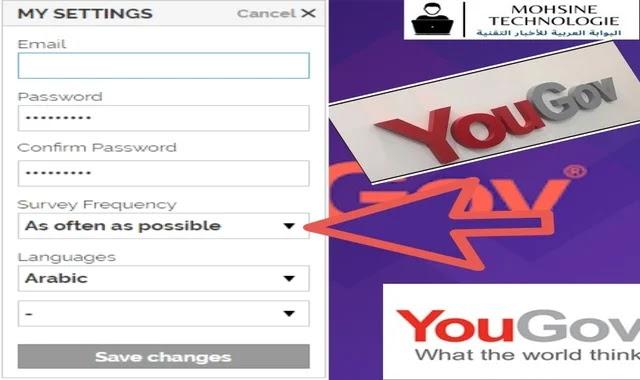 الربح عن طريق جمع النقاط من موقع YooGov