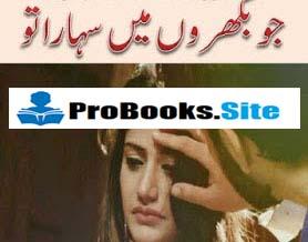 Jo Bikhron Mein To Sahara Tu Episode 11 Novel By Meerab Hayat
