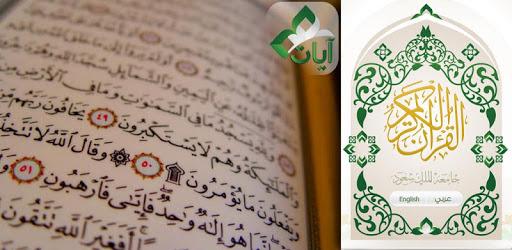 حمل تطبيق القرآن الكريم مع التفسير ومع عدة مقرئين وبدون أي إعلانات