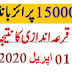 Draw # 82 Rs.15000 Prize Bond Held At Faisalabad On 01-April-2020 Results.