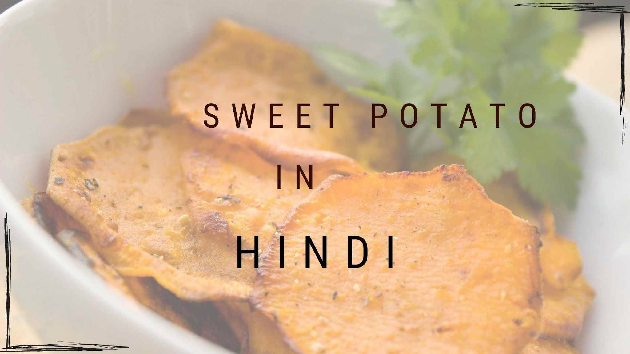 Sweet-Potato-in-Hindi