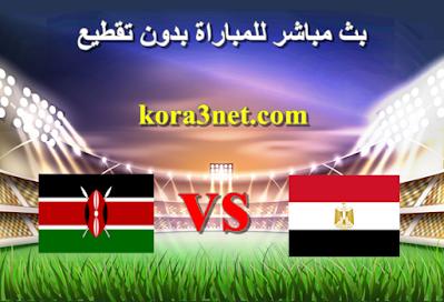 مباراة مصر وكينيا