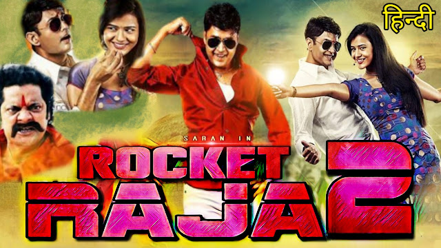 Rocket Raja 2 Full Movie in Hindi Dubbed Download Filmyzilla