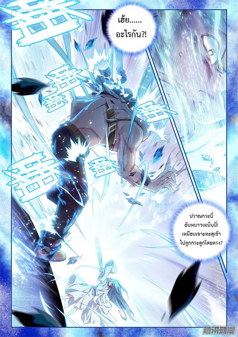 อ่านการ์ตูน Douluo Dalu 3 The Legends of The Dragon Kings 35 ภาพที่ 4