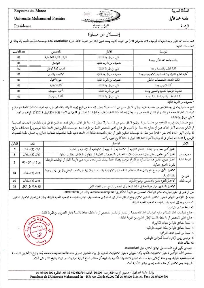 تنظم جامعة محمد الاول بوجدة مباراة لمناصب متصرفين في عدة تخصصات