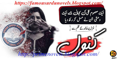 Kanwal novel online reading by Ghazal Khalid Complete