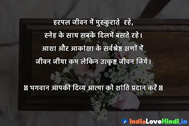 death shradhanjali quotes in hindi