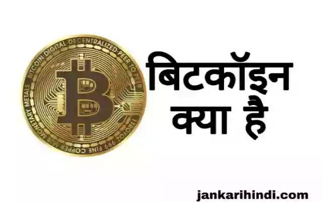 बिटकॉइन क्या है - (1 Bitcoin price) - what is bitcoin in hindi