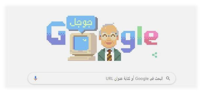 منصة جوجل تحتفى بالدكتور نبيل على رائد المعالجة الآلية للغة العربية