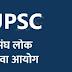 Company Prosecutor (11 posts) - Union Public Service Commission i - last date 14/11/2019